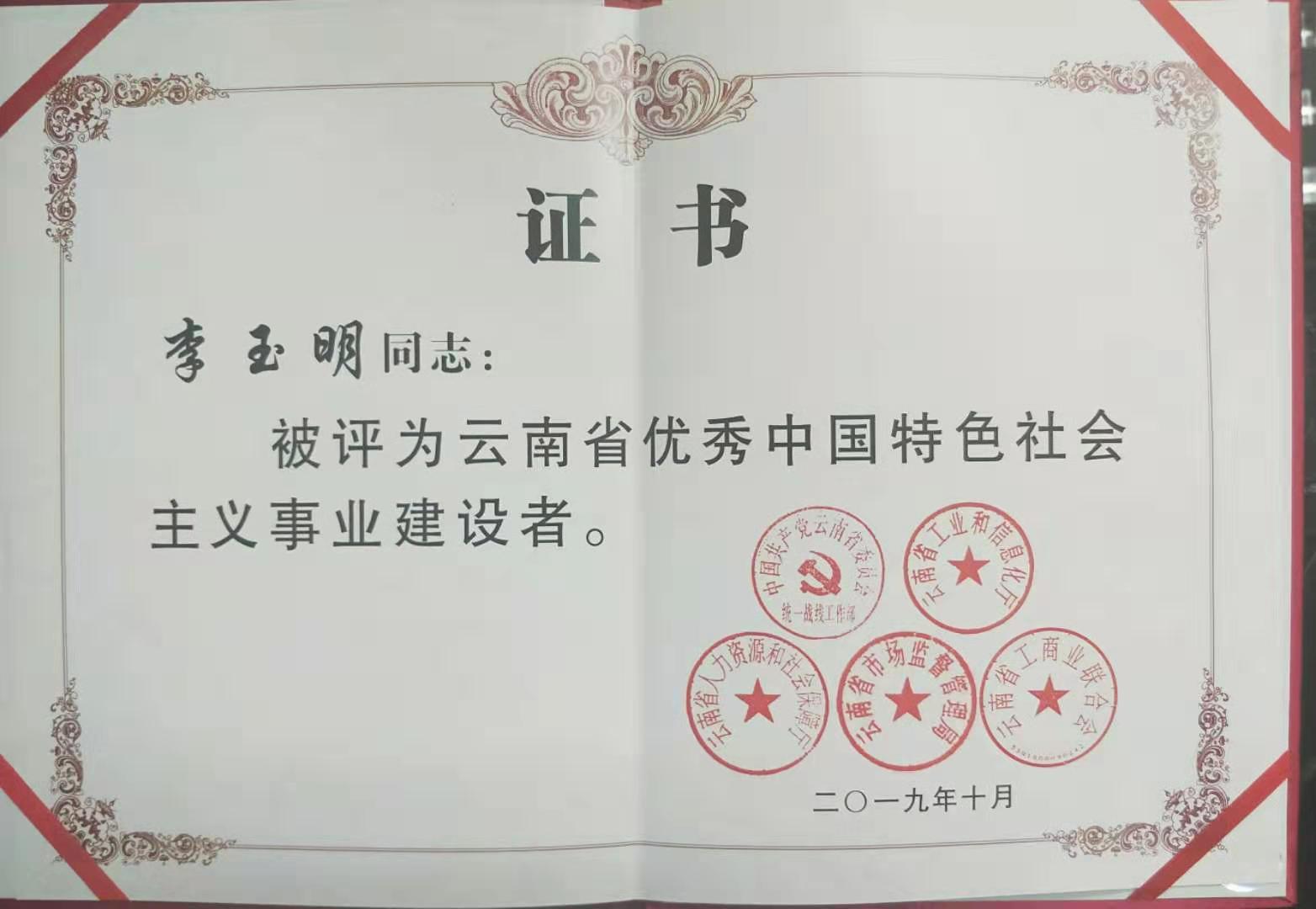 云南省第五届优先建设者6.jpg