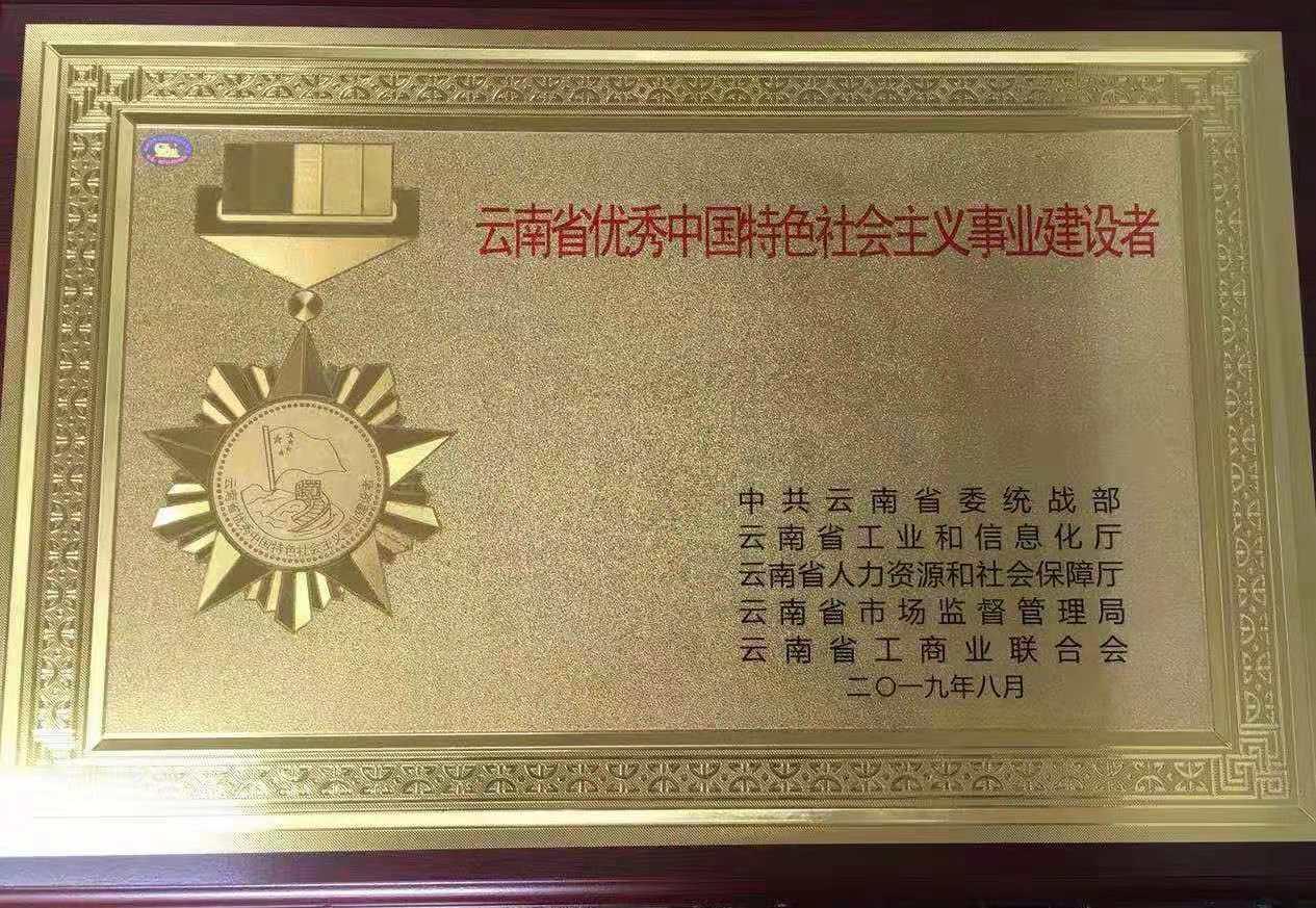 云南省第五届优先建设者7.jpg